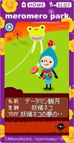 dataman_mizuki_hitoridachi.jpg