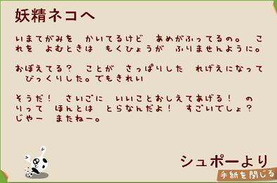 syupo_letter.JPG