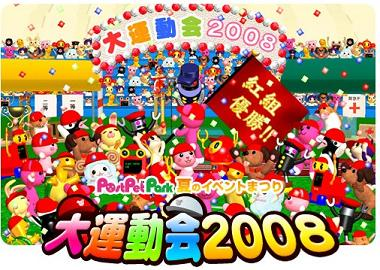 undoukai2008.JPG