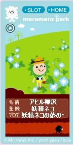 ahiru_yanagisawa_shisyunki.jpg