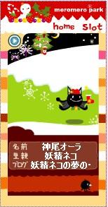 kamio_aura_shisyunki.jpg