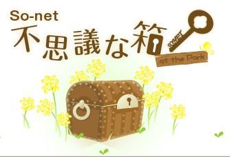 so-net_box.jpg
