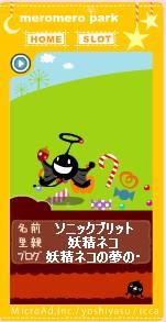 sonic_hitoridachi.jpg